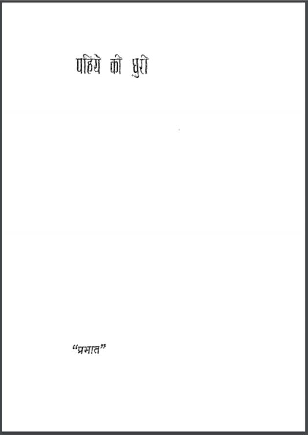 पहिये की घुरी | Pahiye Ki Ghuri