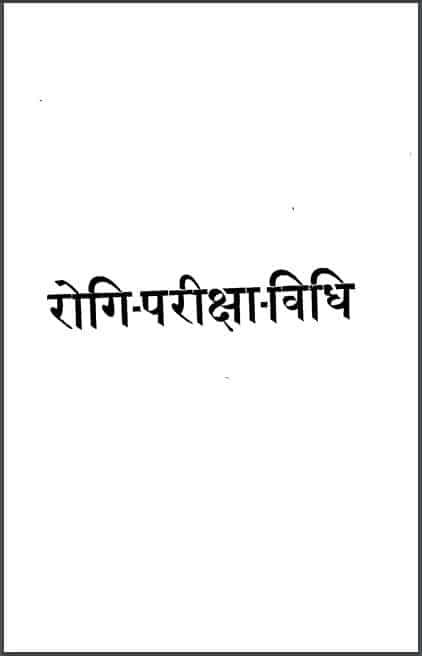 रोगी परीक्षा विधि | Rogi Pariksha Vidhi