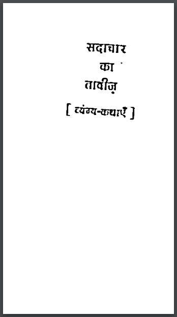 सदाचार का तावीज़ | Sadachar Ka Taviz