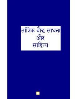 तांत्रिक बोध साधना और साहित्य | Tantrik Bodh Sadhana Aur Sahitya