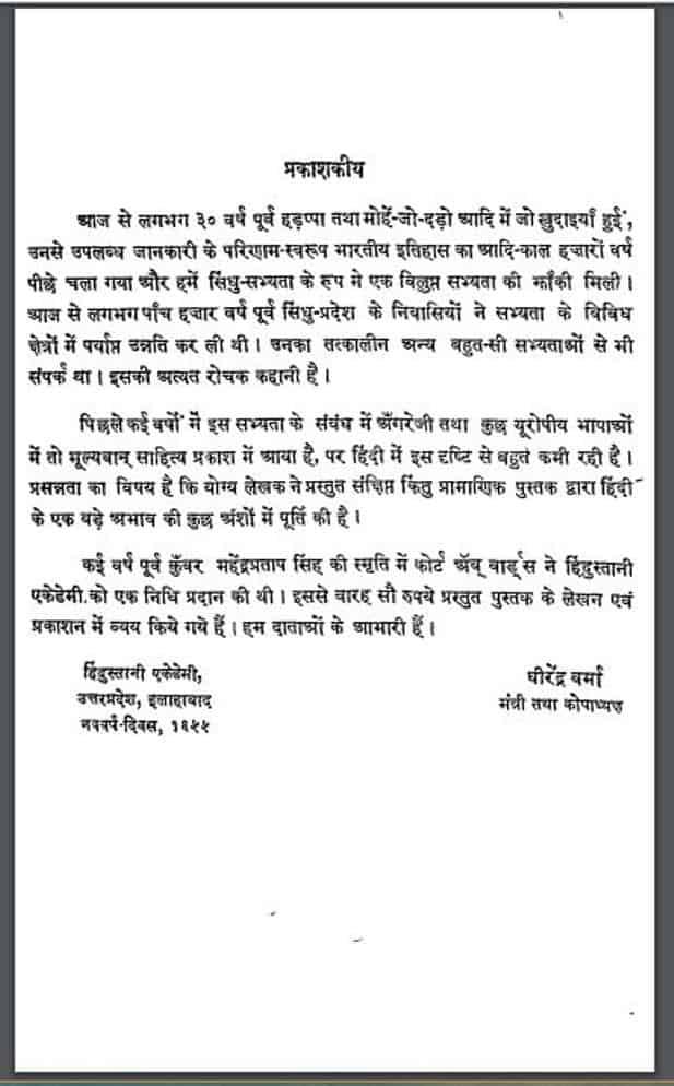 सिंधु सभ्यता | Sindhu sabhyata