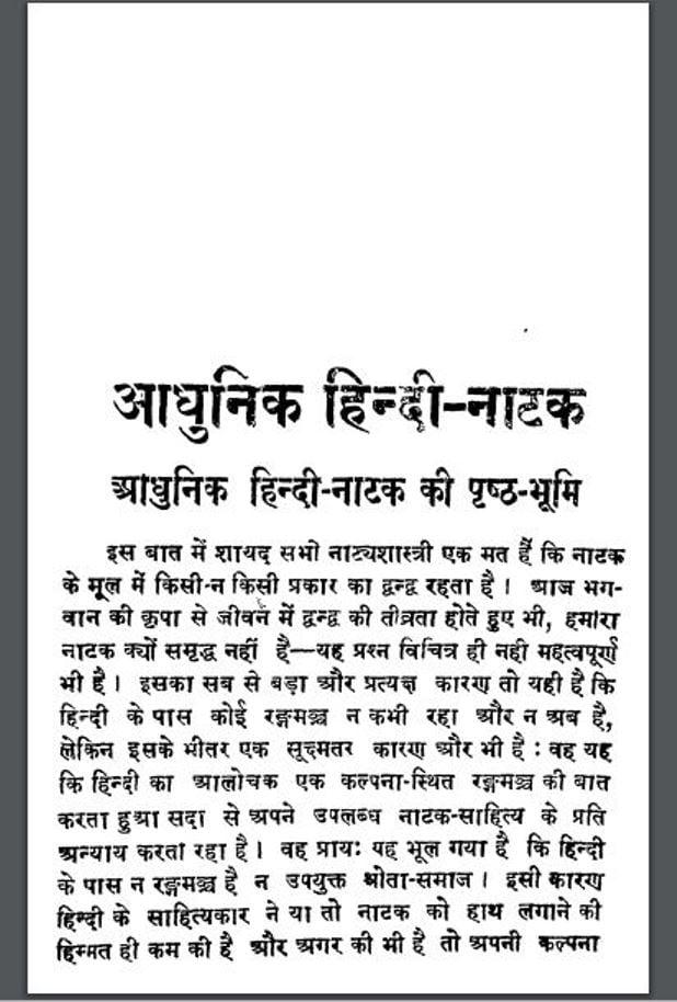 आधुनिक हिंदी नाटक | Aadhunik Hindi Natak