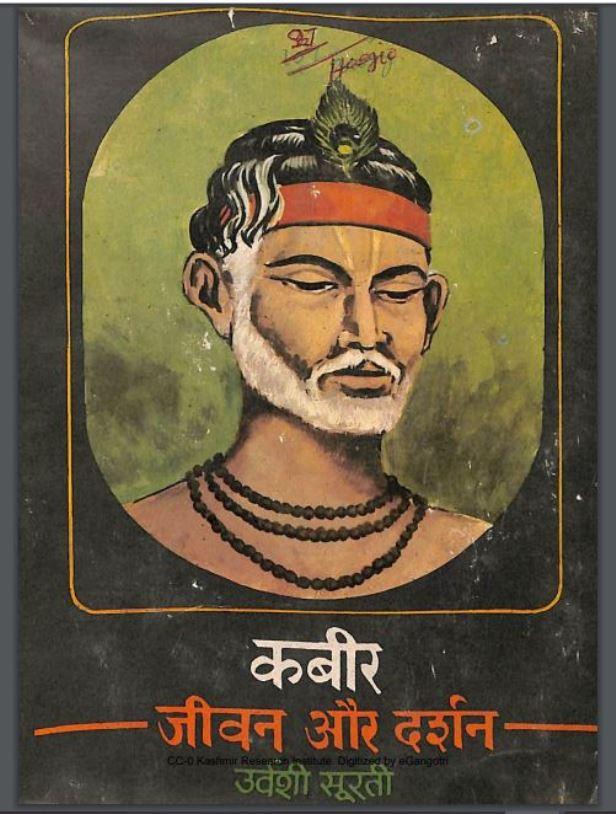 कबीर जीवन और दर्शन | Kabir Jivan Aur Darshan