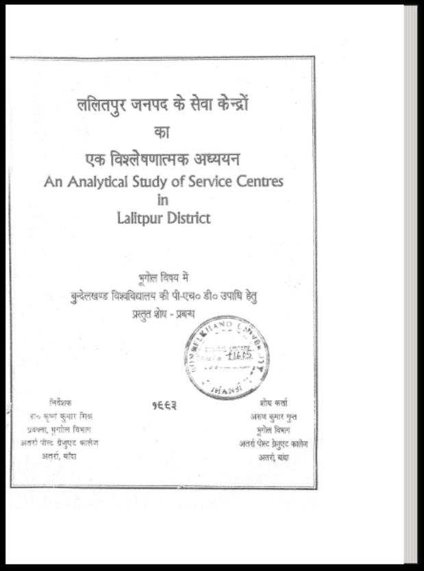 ललितपुर जनपद के सेवा केन्द्रों का विश्लेषणात्मक अध्ययन | Lalitpur janpad Ke Sevakendron Ka Vishleshnatmak Adhyayan