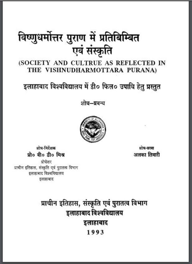 विष्णुधर्मोत्तर पुराण में प्रतिबिम्बित एवं संकृति | Bishnudharmottar Puran Me Pratibimbit Evm Sanskriti
