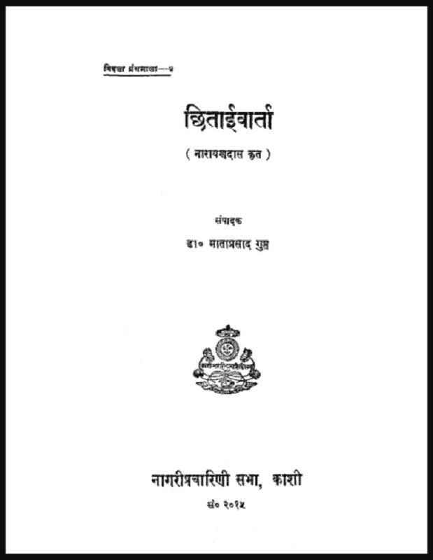 छिपाईवार्ता | Chhipaivarta