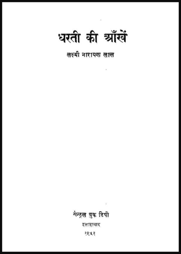 धरती की आँखें | Dharati Ki Ankhen