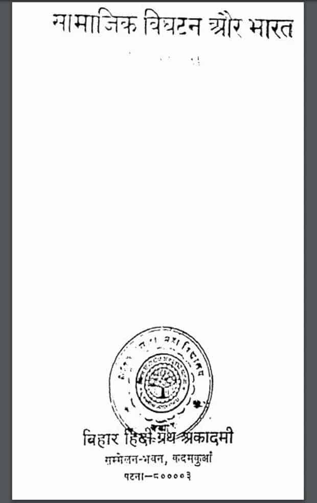 सामाजिक विघटन और भारत | Samajik Vighatan Aur Bharat