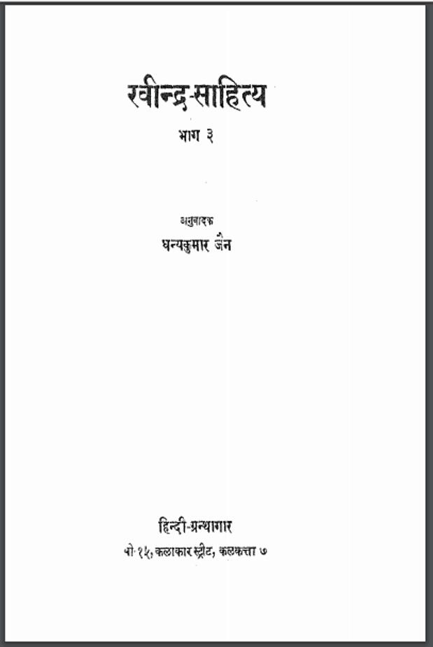रवीन्द्र – साहित्य भाग 3 | Ravindra – Sahitya Vol – 3
