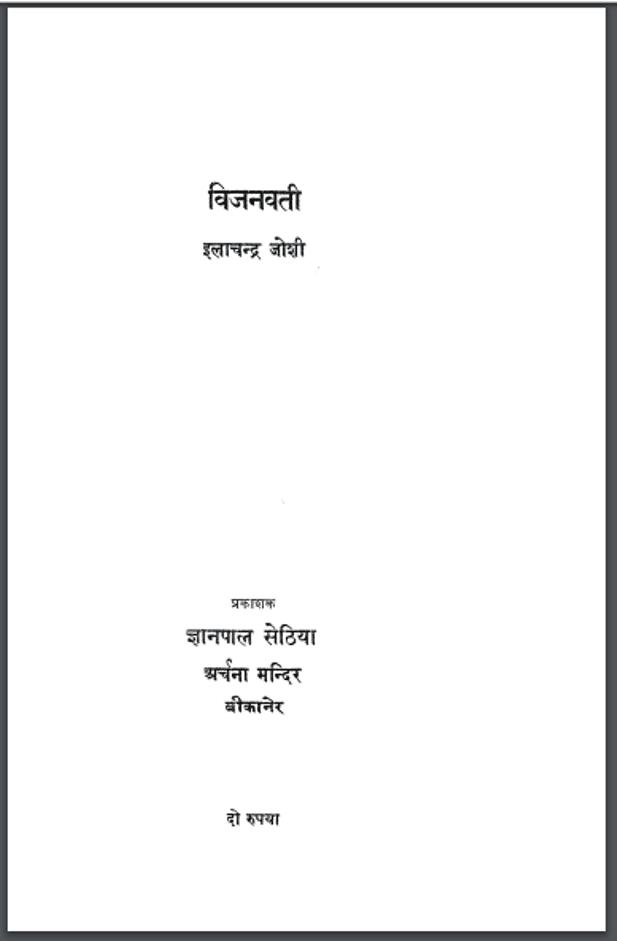 विजनवती | Vijanwati