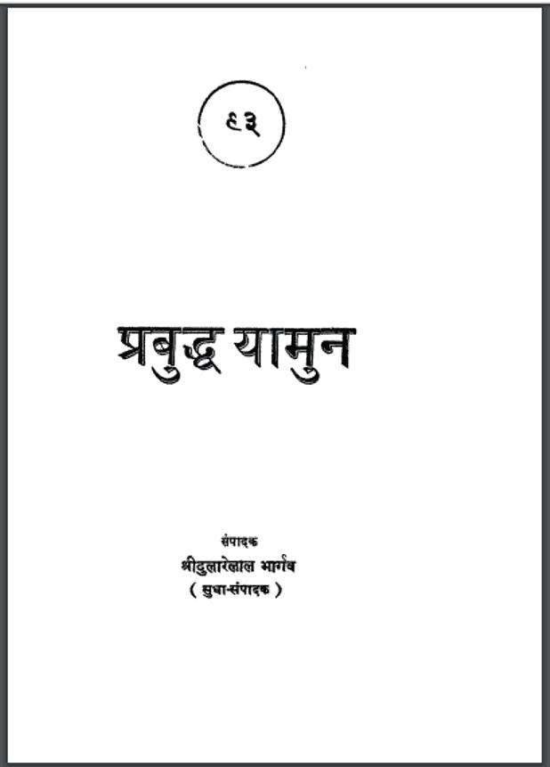 प्रबुध्द यामुन | Prabuddh Yamun