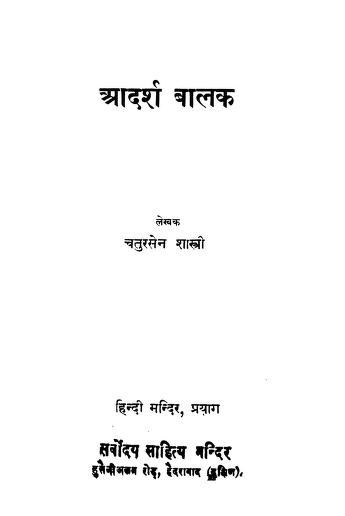 आदर्श बालक | Aadrash Balak