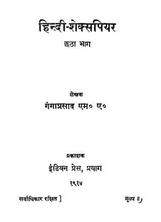हिंदी शेक्सपियर   Hindi Shakespeare