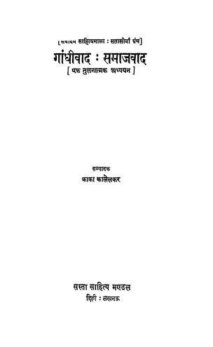 गांधीवाद – समाजवाद | Gandhivad – Samajwad