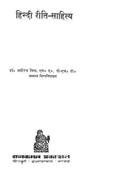 हिन्दी रीति-साहित्य   Hindi Riti-Sahitya