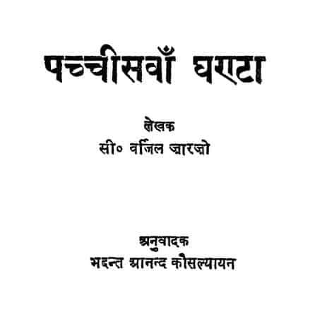 पच्चीसवाँ घण्टा | Pachchisavan Ghanta