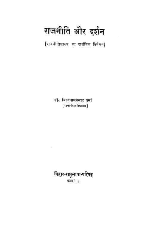 राजनीती और दर्शन | Rajneeti Aur Darshan