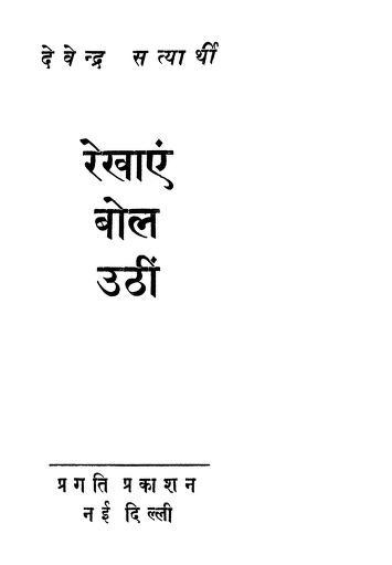 रेखाएं बोल उठीं | Rekhayen Bol Uthin