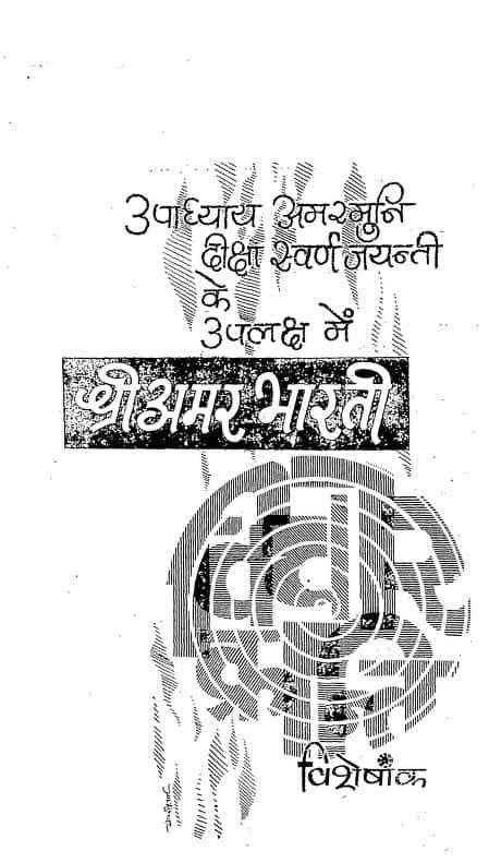 श्री अमर भारती विचार क्रांति | Shri Amar Bharati Vichar Kranti