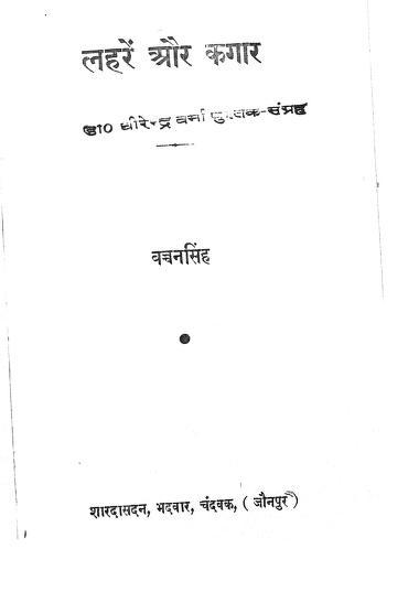 लहरें और कगार   Laharen Aur Kagar