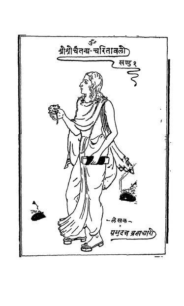 श्री श्रीचैतन्य चरितावली | Shri Shri Chaitany Charitavali