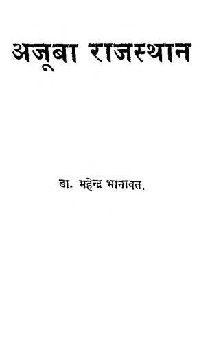 अजूबा राजस्थान   Ajooba Rajasthan