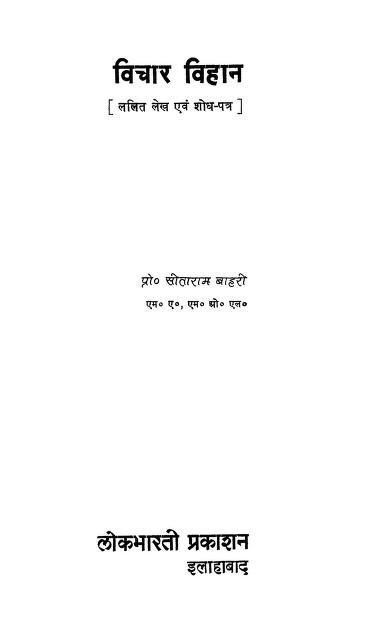 विचार विहान | Vichar Vihan